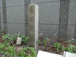 京都長州藩邸跡